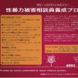 【7/29プレ講座開催決定】男性・LGBTIQに対応する!性暴力被害相談員養成講座