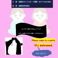 南陽Partyのお知らせ