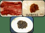牛肉の佃煮  ・・圧力鍋でつくる・・