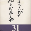 平成29年8月31日(木) ケの日