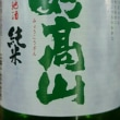 妙高山(540円)