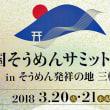 全国そうめんサミット2018/発祥地の三輪で3月20日(火)~21日(水・祝)!