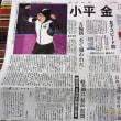 小平奈緒選手、五輪新記録で金メタル。