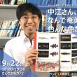 WEcafe vol.71「中江さん、なんで奄美に色んな魚がいるの?」 9月22日(土)開催!