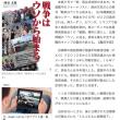 新刊の『戦争はウソから始まる』(西谷文和)が、今朝の毎日新聞で紹介されました!