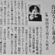 「日本昔話」の常田富士男さんが亡くなった