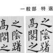 九成宮醴泉銘 きゅうせいきゅうれいせんのめい の臨書