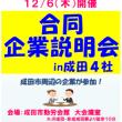 12/6(木)成田で地元企業4社の合同説明会を開催!!