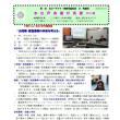 報告:じねん道・博嗣も参加 2018年8月8日小規模家族農業の未来を考える<PARCニューエコノミクス研究会第14回>@東京・お茶の水:PARC自由学校 3F教室
