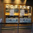 焼きあご塩らー麺たかはし@新宿 新鋭気鋭店!「秋刀魚と鮪の冷やしそば」