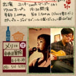 This weekend's gig♪