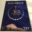 第30回昭和新山国際雪合戦