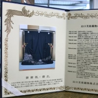 新入荷のご案内・山口美術織物・留袖(安城☆レンタル)