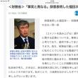 福田事務次官の辞職