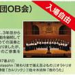 10/26 東京理科大の混声合唱団OBの無料ステージ
