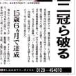 10日前の号外、藤井新六段