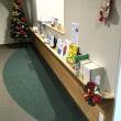クリスマスの飾り付け完成 待合空間を中心にクリスマス気分になっていただけたら