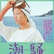 潮騒(1975)