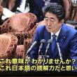 富川アナ「森友問題は8億円の値引きがまだ未解明」←偏向報道を通り越して捏造報道だと炎上
