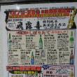 1/27(土)・28(日)店頭チラシ