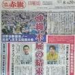 沖縄2大紙の編集局長が「赤旗日曜版」でそろい踏み 共産党と「不屈の結束」・・・極左の沖縄
