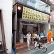 下北沢阿波踊り 2017 カウントダウン … 2日目19日は?? 世田谷エリア雷雨大雨