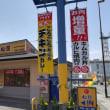 静岡市清水区 『松屋 静岡七ツ新屋店』