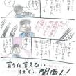 連続ブログ小説   平成29年11月18日(土)わろてんかを見て