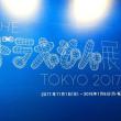 「THE ドラえもん展 TOKYO2017」