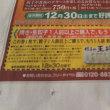【餃子の王将!クーポン券】