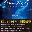 謹賀新年&第三部闘龍孔明篇の誓い