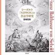 『シーボルト「NIPPON」の書誌学研究』宮崎克則著(花乱社) シーボルト帰国後、二十年もの歳月をかけて書いた日本紹介本が現代に蘇った