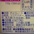 森永製菓、白いダースっ!><