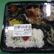 日替わりA弁当 470円
