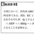 中学数学・図形問題 48 東京都・神奈川県・高校入試問題
