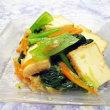 11月10日「厚揚げと小松菜の生姜サラダ」