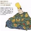 歴代天皇史(鎌倉幕府と朝廷との対立1)