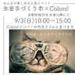 大事なお知らせ 2017/07/19