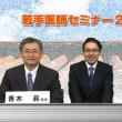 2018年5月11日 第1回 若手医師セミナー 德田先生 Q&A