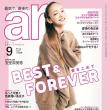 ar 2018年9月号 予約情報 表紙:安室奈美恵