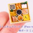 """""""指先に乗るくらいの 小さな小さなシアワセ。"""" ー田中智 ミニチュアワールド「Face to Face もっとそばに」 @ポーラミュージアムアネックス"""