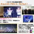 2015年3月12日(木)第6回東京ボーイズコレクション