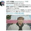(*゚∀゚*)キャ-♥ 今日20日発売 【スポニチ 】スカッとジャパン パティシエ役ジェジュン