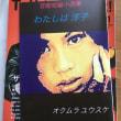 オクムラユウスケ 『わたしは洋子』