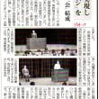 衆院埼玉5区市民と野党の共闘をめざし、「5区市民連合」を結成。市民280名以上が集まる。
