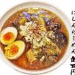 秋田ラーメン はま@川越市 今度は意表を突く限定麺、にしんらーめん900円は相当旨し!!