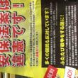 9月16日 広島デモ 空撮動画あり スタンディング・デモ予定