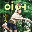 月刊イオ8月号が完成!