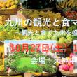 今週末(10/27・28)は福岡のイベントで壱岐を味わおう♫