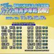 🚵2017 競輪選手の賞金ランキング~12/10